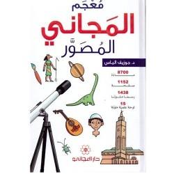 Dictionnaire Arabe/Arabe Majani Al Moussaouar معجم المجاني المصور